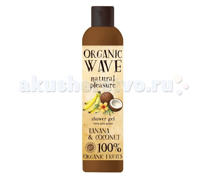Organic Wave Гель для душа Banana  Coconut Банан и кокос 270 мл