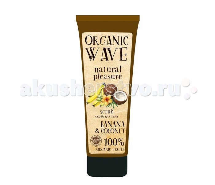 Organic Wave Cкраб для тела Banana & Coconut Банан и кокос 200 мл
