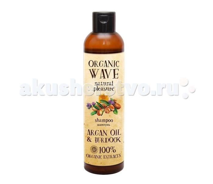 Organic Wave Шампунь для волос Argan oil & Burdock масло Арганы и Репейник 270 мл
