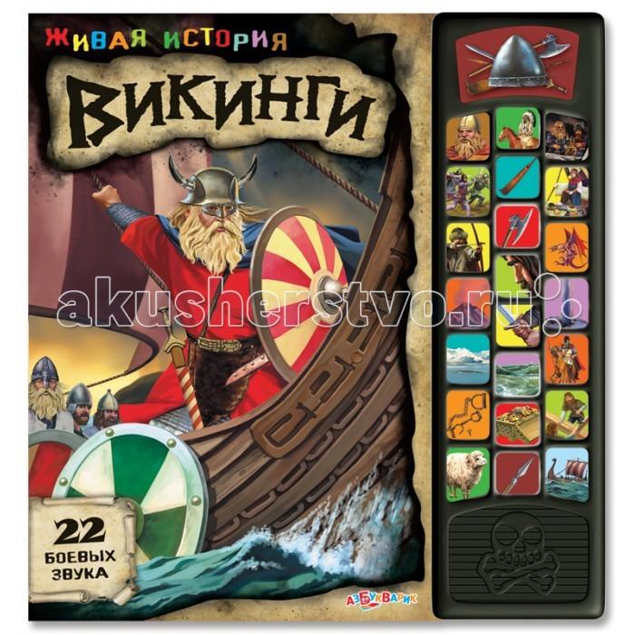 Азбукварик ВикингиВикингиКто такие викинги? Где они жили? Как назывались их корабли? Ответы на эти и многие другие вопросы можно найти в нашей книге. Значки в тексте подскажут, на какую кнопку нажать.<br>