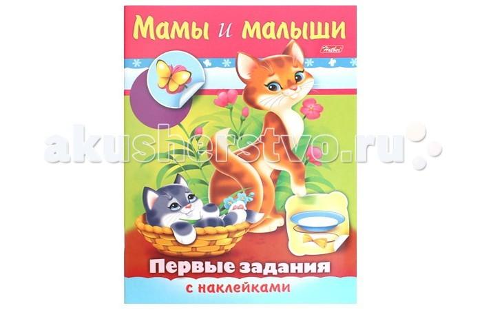 Раскраска Hatber с наклейками Первые Задания Мамы и Малыши