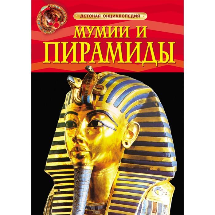 Росмэн Детская энциклопедия Мумии и пирамиды