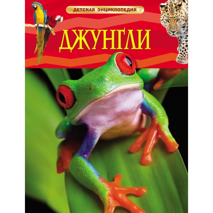 Росмэн Детская энциклопедия Джунгли