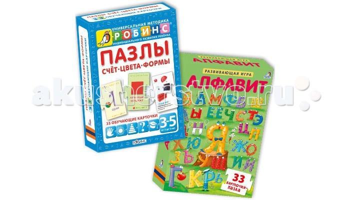 Робинс Набор Пазлы Алфавит, счёт, цвета, формыНабор Пазлы Алфавит, счёт, цвета, формыНабор Пазлы Алфавит, счёт, цвета, формы.  В состав набора входит: Пазлы. Алфавит. Аннотация: «Пазлы Алфавит» – уникальное пособие для изучения букв и обучения чтению, состоящее из 33 карточек. Карточки «Пазлы Алфавит» легко складываются в слова, а на обратной стороне вы найдёте задания повышенной сложности с прописями для обучения письму (для выполнения этого задания понадобится фломастер на водной основе).   Пазлы. Счет, цвета и формы. Аннотация: Пазлы счет, цвета, формы помогут Вашему малышу легко и быстро изучить цифры, цвета и формы, научиться считать. Набор включает в себя 20 карточек с цифрами от 0 до 9 (по 2 карточки на каждую цифру), 5 карточек со знаки +, - и =, а также 7 карточек с формами и цветами. На передней сторонке пазла - большие цифры, которые ребенок может выкладывать в таком порядке, чтобы получать арифметическую последовательность, примеры и их решения. Сзади - арифметические задачи.<br>