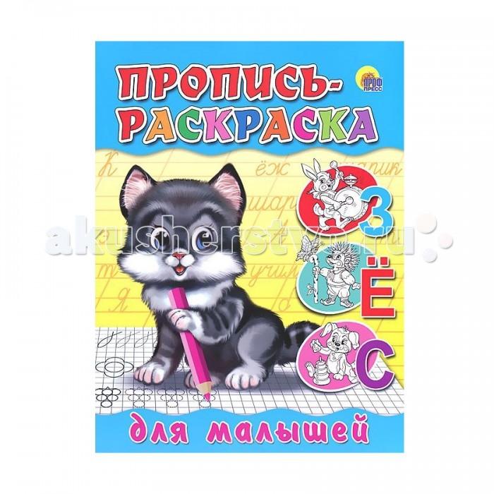 Раскраска Проф-Пресс Для малышей Котенок