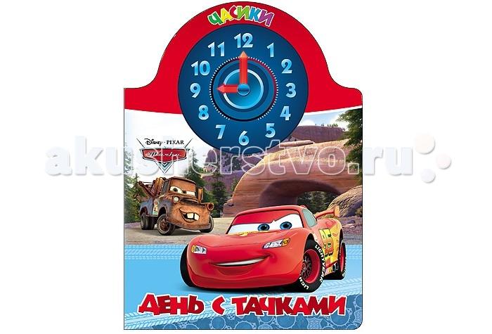 Проф-Пресс Книжка-Часы Disney День с тачками