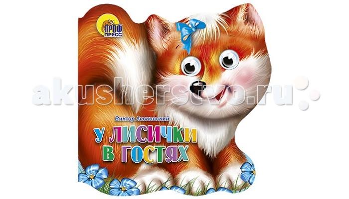Проф-Пресс Книжка Хвостики У лисички в гостях