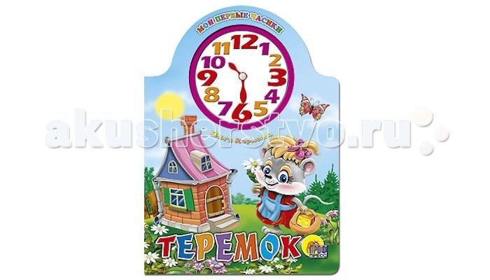 Проф-Пресс Книжка Вырубка с часами ТеремокКнижка Вырубка с часами ТеремокКнижка Вырубка с часами Теремок никого не оставят равнодушными яркие, оригинальные и очень симпатичные книжки-игрушки.  Красочно оформленные издания понравятся маленьким читателям, родителям, бабушкам и дедушкам.<br>