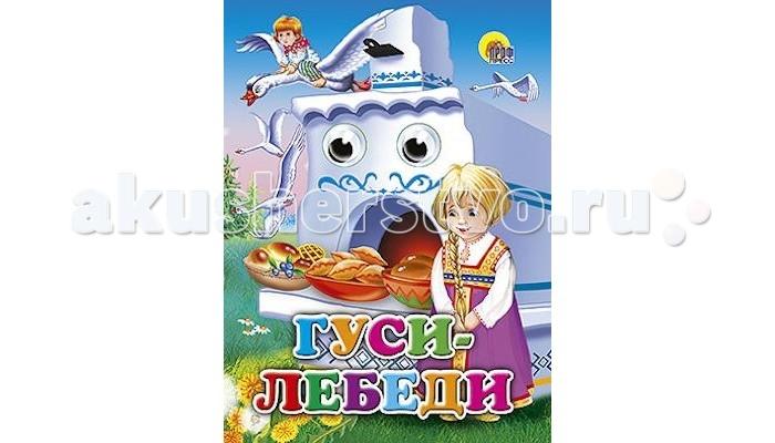 Проф-Пресс Книжка Глазки Гуси-лебедиКнижка Глазки Гуси-лебедиКнижка Глазки Гуси-лебеди  В этих чудесных книжках оживают добрые весёлые сказки. Подарите малышу радость встречи с любимыми героями!<br>