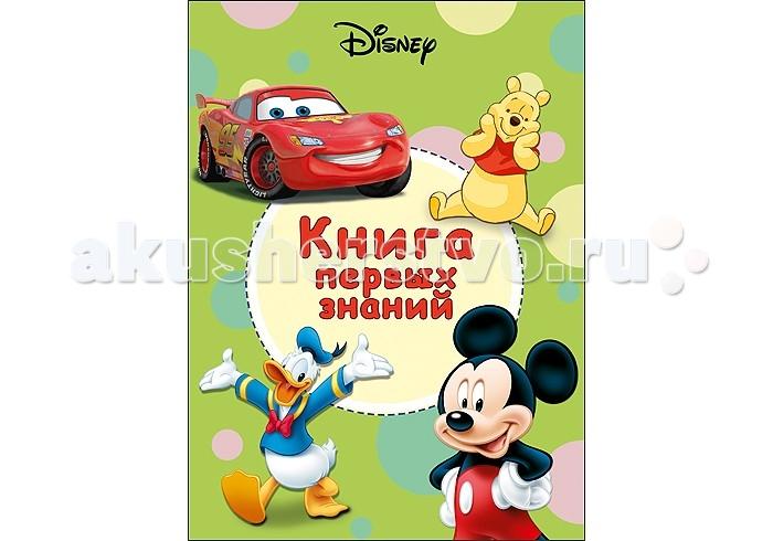 Проф-Пресс Книжка Disney Книга первых знаний