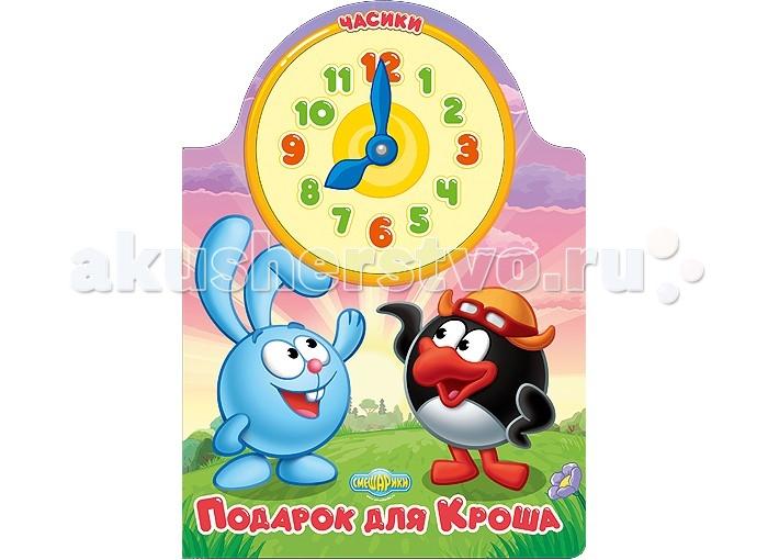Проф-Пресс Книжка-Часы Смешарики Подарок для КрошаКнижка-Часы Смешарики Подарок для КрошаКнижка-Часы Смешарики Подарок для Кроша  Научиться понимать время, следить за ним, определять по часам ребёнку гораздо сложнее, чем выучить цифры или буквы.Эти книги со Смешариками помогут познакомить малыша с понятием времени.Поиграйте с часиками, обсудите режим дня, выучите названия разного времени суток.И, главное, не торопите ребёнка — дайте ему время, чтобы во всём разобраться.<br>