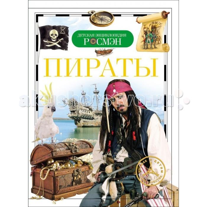 Росмэн Детская энциклопедия Пираты