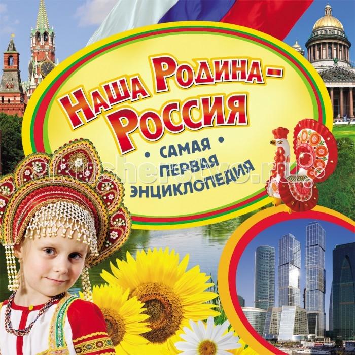 Росмэн Самая первая энциклопедия Наша Родина - Россия