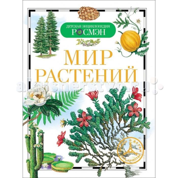 Росмэн Детская энциклопедия Мир растений