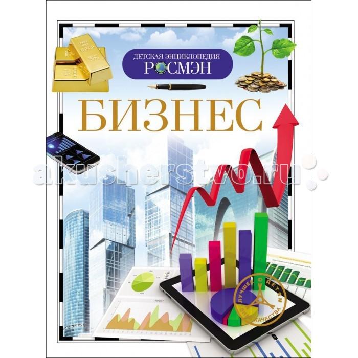 Росмэн Детская энциклопедия Бизнес