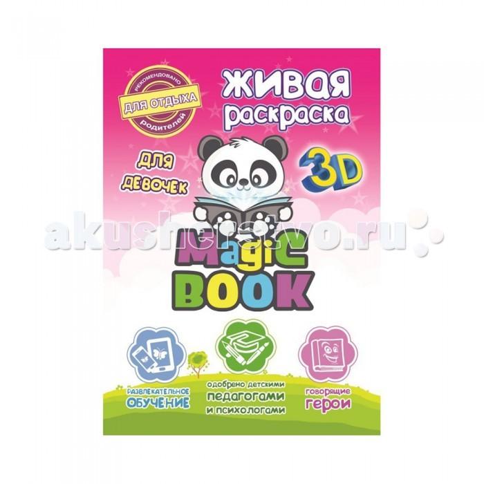 Раскраска Magic Book для девочек Р78096для девочек Р78096Раскраска Magic Book для девочек Р78096. Это первая в мире обучающая раскраска с дополненной реальностью. Мы превратили обычную раскраску в магическую книгу, в которой ребенок с помощью планшета или телефона оживляет свои рисунки. Ожившие персонажи выглядят именно так, как он их раскрасил.  Оживший персонаж двигается как настоящий, он буквально стоит на странице раскраски, а ребенок может взаимодействовать с ним и рассмотреть со всех сторон.   Каждая страница озвучена и имеет уникальный обучающий аудио-контент.<br>