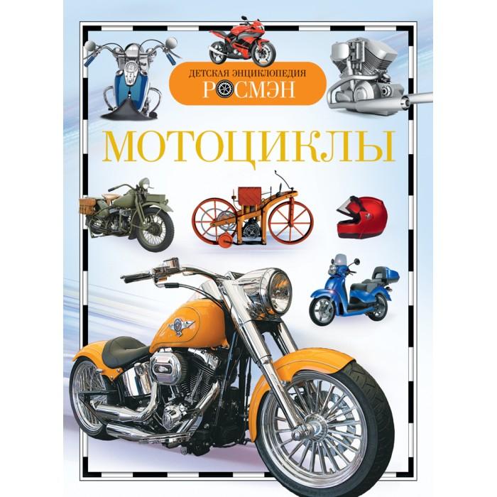 Росмэн Детская энциклопедия Мотоциклы