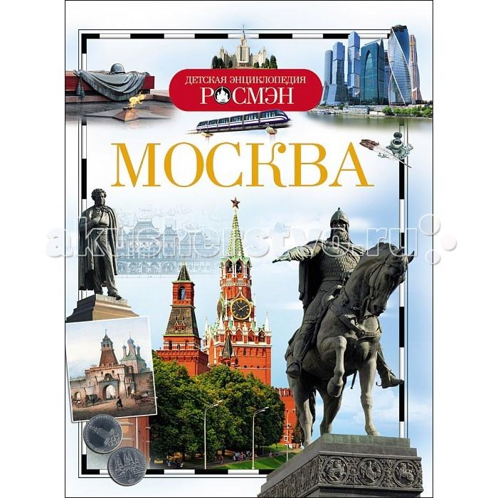Росмэн Детская энциклопедия Москва