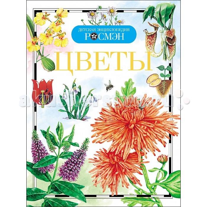 Росмэн Детская энциклопедия Цветы