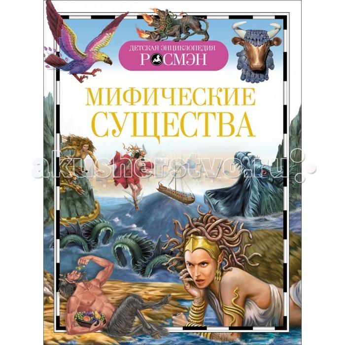 Росмэн Детская энциклопедия Мифические существа