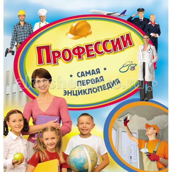 Росмэн Самая первая энциклопедия Профессии