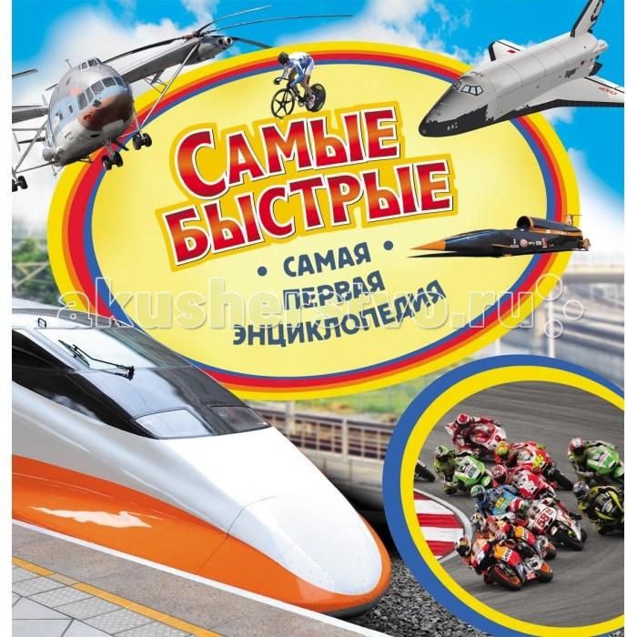 Росмэн Самая первая энциклопедия Самые быстрые транспорт