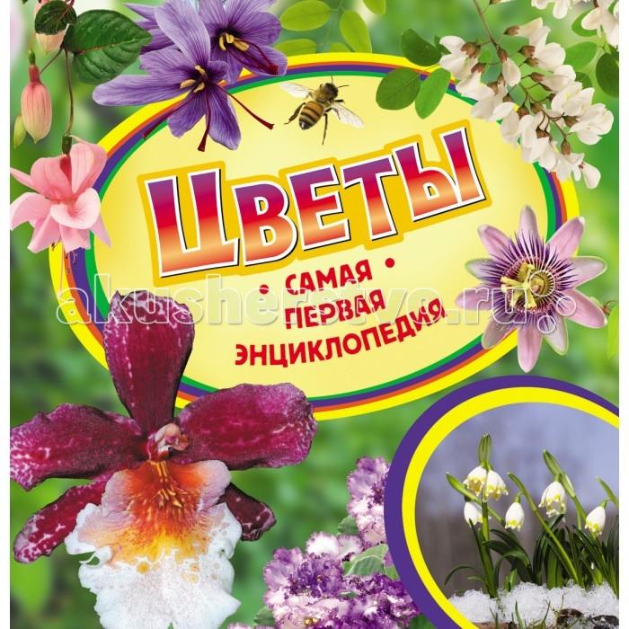 Росмэн Самая первая энциклопедия Цветы