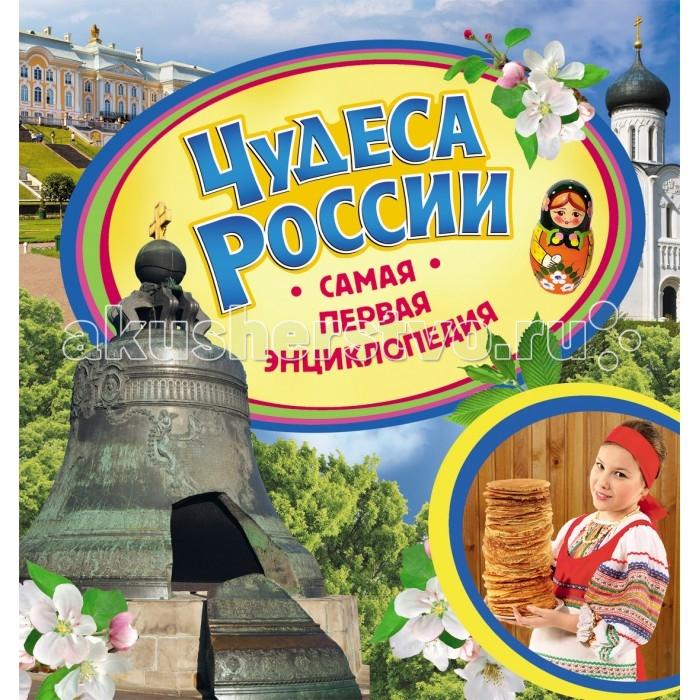 Росмэн Самая первая энциклопедия Чудеса России рукотворные