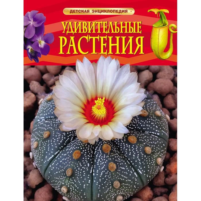 Росмэн Детская энциклопедия Удивительные растения