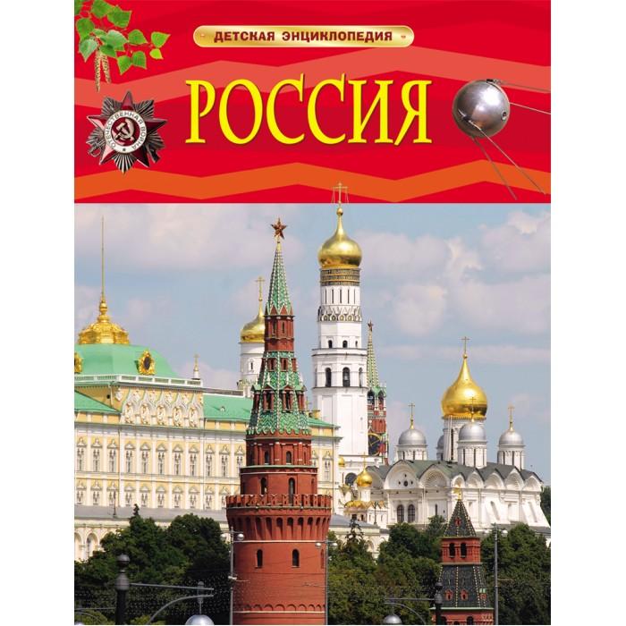 Росмэн Детская энциклопедия Россия