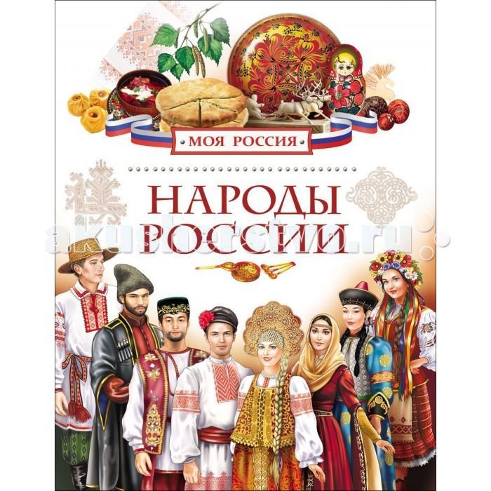 Росмэн Детская энциклопедия Народы России