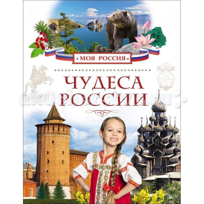 Росмэн Детская энциклопедия Чудеса России