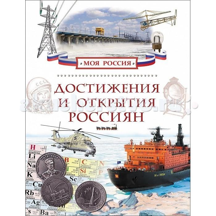 Росмэн Детская энциклопедия Достижения и открытия россиян