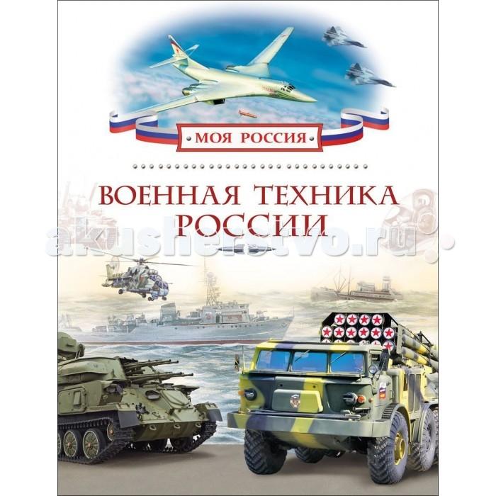 Росмэн Детская энциклопедия Военная техника России