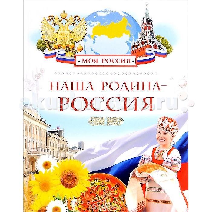 Росмэн Детская энциклопедия Наша Родина - Россия
