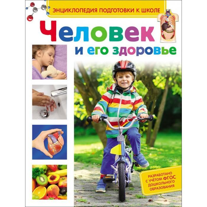 Росмэн Энциклопедия подготовки к школе Человек и его здоровье