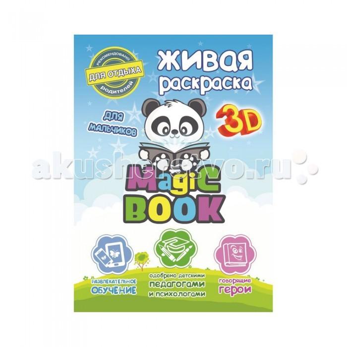 Раскраска Magic Book для мальчиков Р78097для мальчиков Р78097Раскраска Magic Book для мальчиков Р78097. Это первая в мире обучающая раскраска с дополненной реальностью. Мы превратили обычную раскраску в магическую книгу, в которой ребенок с помощью планшета или телефона оживляет свои рисунки. Ожившие персонажи выглядят именно так, как он их раскрасил.   Оживший персонаж двигается как настоящий, он буквально стоит на странице раскраски, а ребенок может взаимодействовать с ним и рассмотреть со всех сторон.   Каждая страница озвучена и имеет уникальный обучающий аудио-контент.<br>