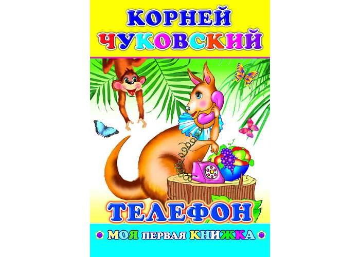 Алфея К. Чуковский Телефон