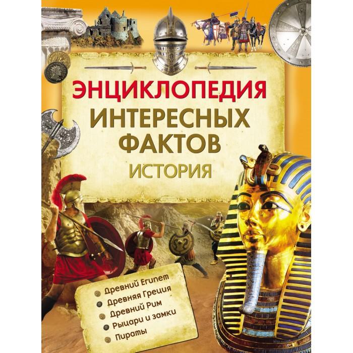 Росмэн Энциклопедия интересных фактов История