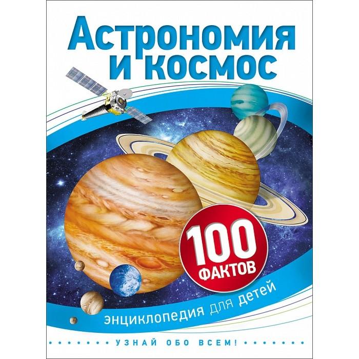 Росмэн Детская энциклопедия 100 фактов Астрономия и космос