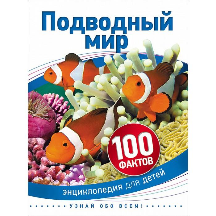 Росмэн Детская энциклопедия 100 фактов Подводный мир