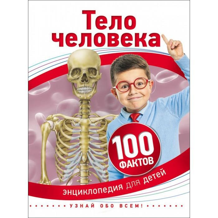 Росмэн Детская энциклопедия 100 фактов Тело человека