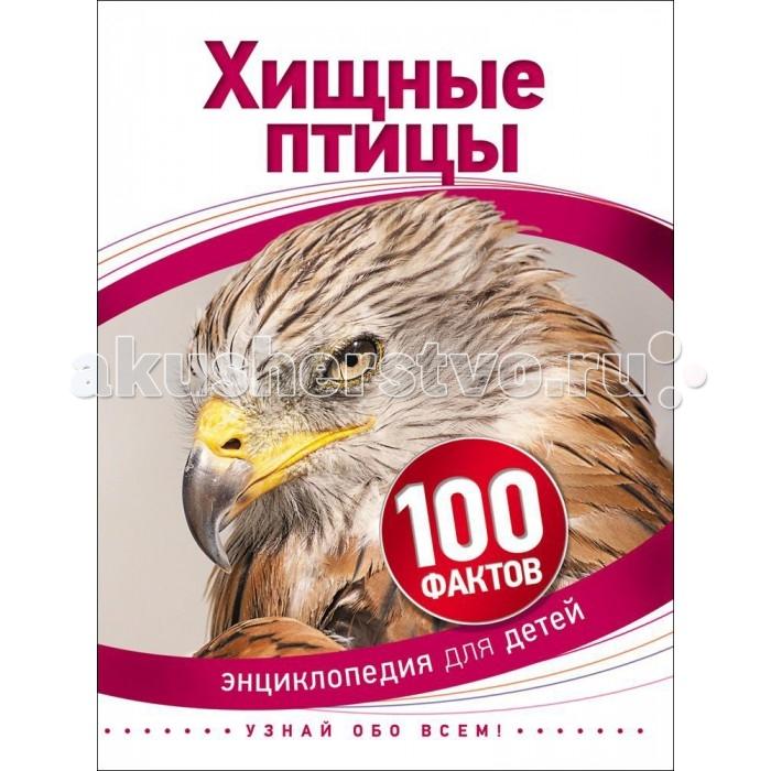 Росмэн Детская энциклопедия 100 фактов Хищные птицы