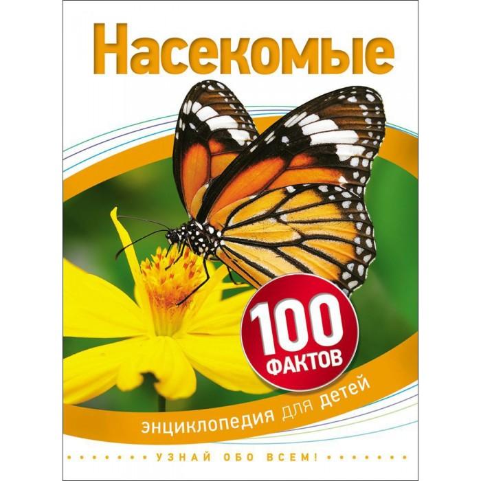 Росмэн Детская энциклопедия 100 фактов Насекомые