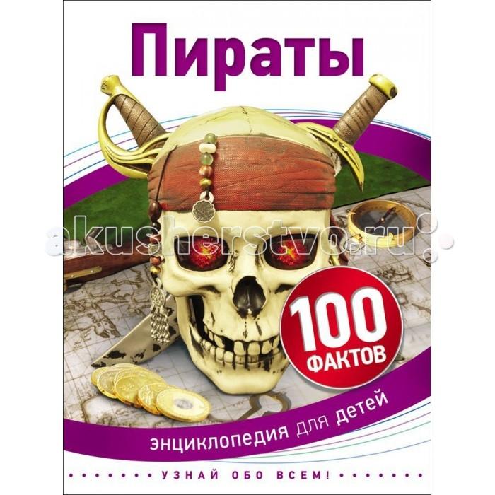 Росмэн Детская энциклопедия 100 фактов Пираты