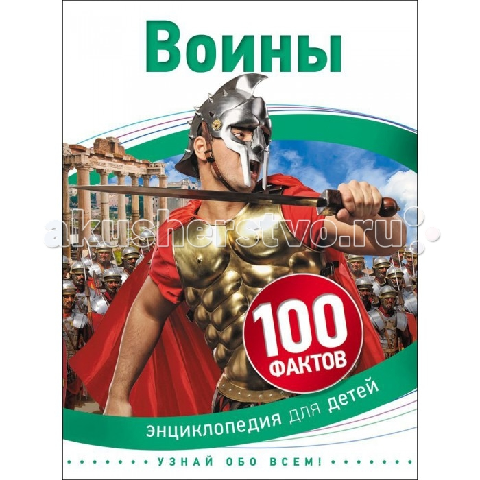 Росмэн Детская энциклопедия 100 фактов Воины