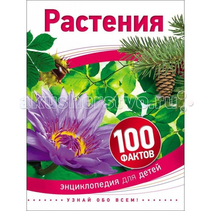 Росмэн Детская энциклопедия 100 фактов Растения