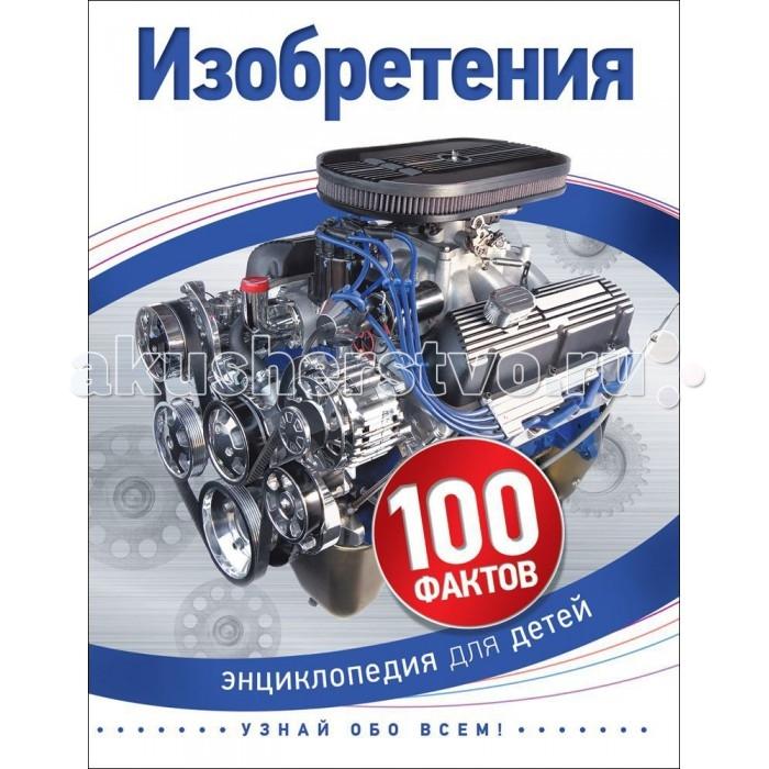Росмэн Детская энциклопедия 100 фактов Изобретения