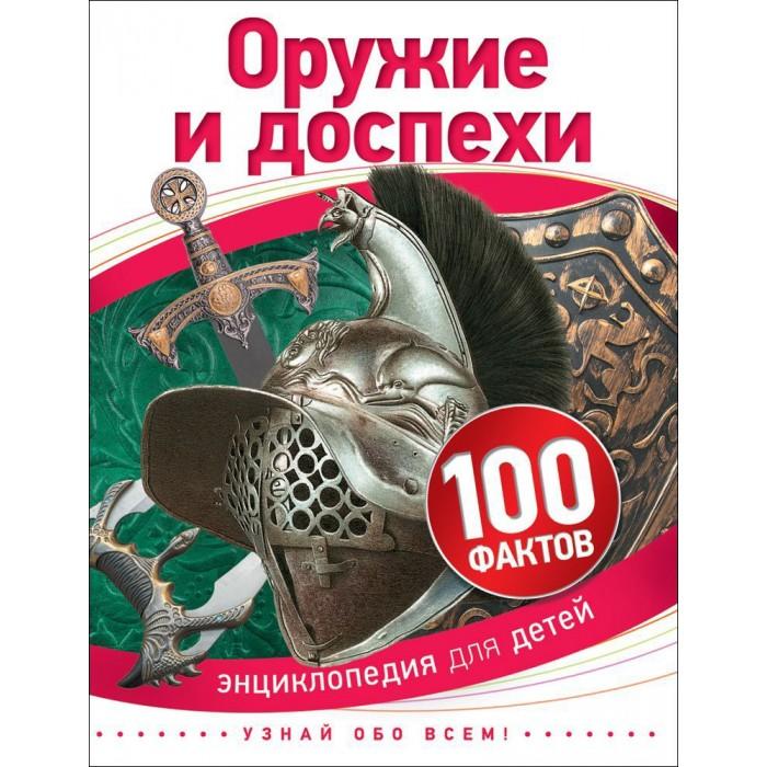 Росмэн Детская энциклопедия 100 фактов Оружие и доспехи