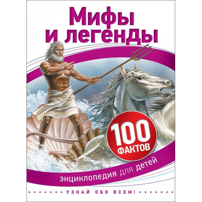 Росмэн Детская энциклопедия 100 фактов Мифы и легенды
